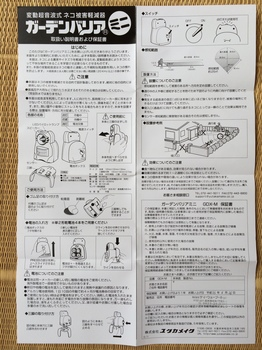 ガーデンバリアミニ2.JPG